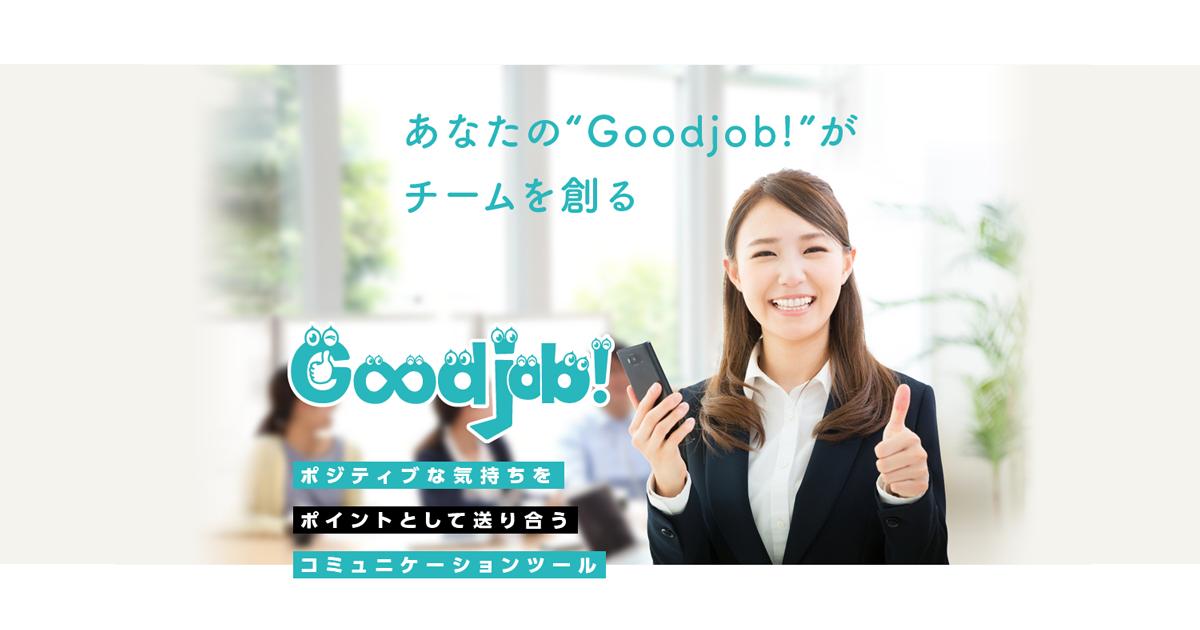 はじめましてGoodjob!です