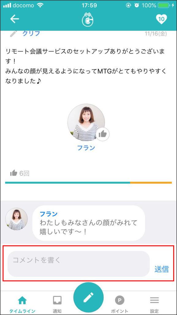 Goodjob!コメント投稿_スマホアプリ02