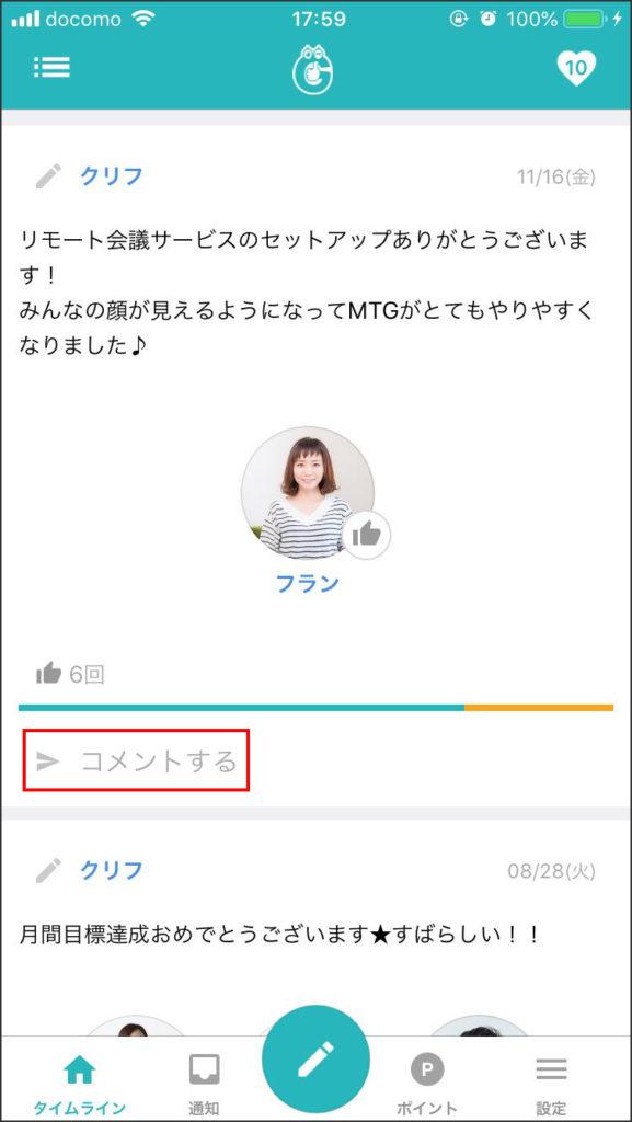 Goodjob!コメント投稿_スマホアプリ01